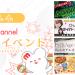 【2020年4月】MixChannel 注目イベント