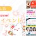 【2020年5月】MixChannel 注目イベント【随時更新】