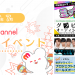 【2020年7月】MixChannel 注目イベント【随時更新】